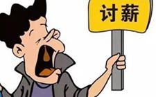 湖北荆州市治理拖欠农民工工资问题工作取得较好成效