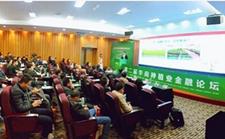 第二届华南种植业金融论坛广州举办,种植业金融有哪些发展新动向?