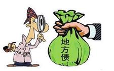 江苏、贵州政府违规举债再敲地方债务风险警钟