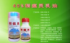 【农药】异稻稻瘟灵杀菌剂市场报价
