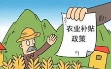 <b>2018年农业补助申报时间你知道吗 速来围观吧!</b>