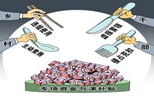 <b>海南省纪委通报了扶贫领域专项整治成果 47名干部被问责</b>