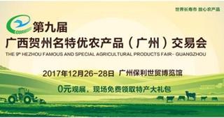 <b>贺州农产品借势抢占珠三角市场</b>