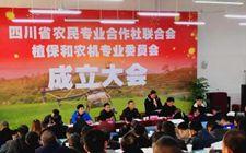 四川省成立农民专业合作社联合会植保和农机专业委员会