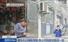 聋哑夫妻大量棉鞋积压 媒体报道热心市民前去购买