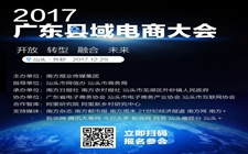 <b>2017广东县域电商大会将于本月29日举行</b>