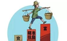 夏河县电商扶贫成效明显