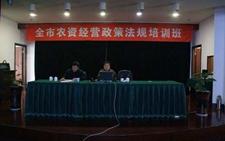 贵阳市农资经营从业人员法律法规培训