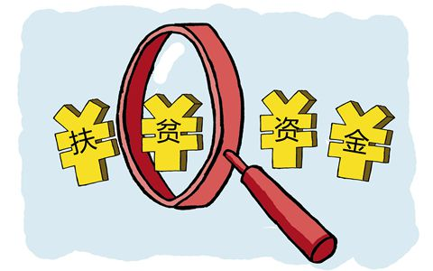福建省扶贫资金全程在线监管系统将于明年1月1日正式运行