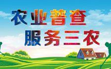 <b>四川省公布第三次全国农业普查主要数据</b>