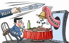 我国严厉惩处食品安全造谣者 已有59人因食品安全造谣被追责