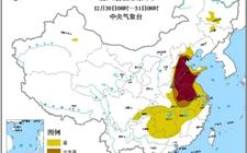 较强冷空气影响中东部地区 黄淮江淮等地将出现持续性雾霾天气