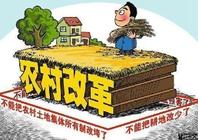 """农业部深化农村改革情况交流会:""""扩面、提速、集成"""""""