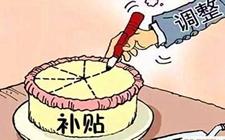 """<b>2018年农业补贴政策新鲜""""出炉""""!</b>"""