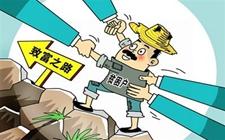 """谭浩俊:""""针对""""七大重点群体 提出增收激励计划"""