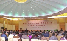 为新时代中国茶发声 中华茶礼暨张天福茶学研讨会在北京举行