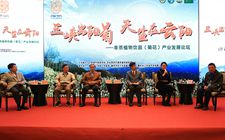 非茶植物饮品(菊花)产业发展论坛在重庆市云阳县举办