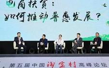 <b>第五届中国淘宝村高峰论坛:农村电商是脱贫致富重要手段</b>