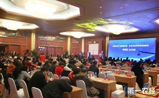 第三届中国农牧产业发展高峰论坛在北京隆重开幕