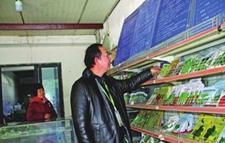 上海启动全市农资经营信用评级活动