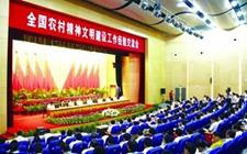 中宣部、文明办:加强农村精神文明建设