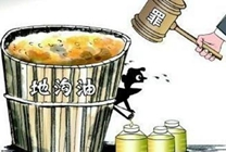 惠州市政府将地沟油治理纳入食品安全工作评议考核