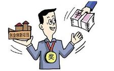 <b>科技体制改革:构建中国特色科技奖励体系</b>