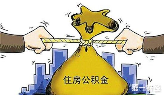 开发商为何拒绝公积金贷款?四部门保护购房者利益