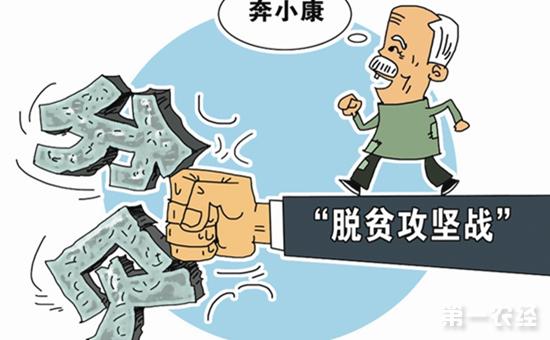 """辽宁西丰县打响抓党建促脱贫攻坚""""网络战"""""""