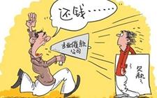 临近春节银行忙讨债 失信人将寸步难行