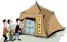 银行扎堆排队IPO申请 银行IPO热透露出什么?