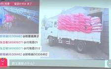 农资企业玩转新零售 淘宝直播卖掉600吨化肥