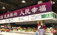 崇阳大市场荣获湖北省食品安全示范农贸市场称号