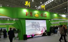 第十四届中国武汉农业博览会在汉阳国际博览中心举行