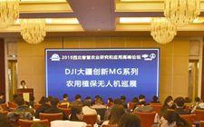 西北智慧农业研究和应用高峰论坛于1月13日举行