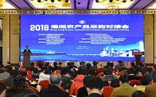 <b>2018港湘农产品采购对接会于1月12日在长沙市举行</b>