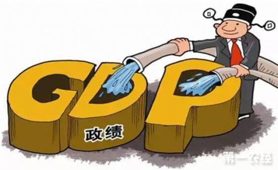 """这几个省份为何要自曝GDP""""注水""""?"""