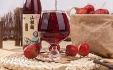 山楂酒怎么酿制?山楂酒的酿制方法