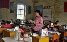 河北促进义务教育均衡发展 拟拨近2.1亿元补助贫困乡村教师