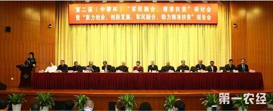 """第二届(中擘杯)""""军民融合、精准扶贫""""研讨会于1月14日举行"""