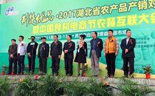 <b>湖北农商互联实施湖北省地标优品培育推广计划</b>
