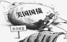 避险天堂美债成落日黄花 去年起全球央行狂抛美债