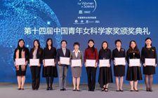 """第十四届""""中国青年女科学家奖""""颁奖典礼在京举行"""