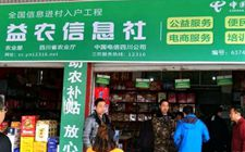 四川省提出2018上半年建成并运营3.7万个村级益农信息社