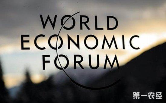 2018年世界经济论坛将在达沃斯举行