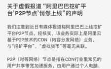 """阿里云深夜辟谣:绝不发行虚拟货币 也不会有""""挖矿平台"""""""
