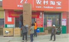 秦安县农村淘宝庆周年 启动淘宝年货节活动