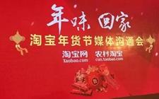 <b>农村淘宝年货节:苍南县交易额破百万荣登全国榜首</b>