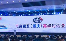 <b>电商脱贫(重庆)高峰对话会在重庆南坪会展中心召开</b>
