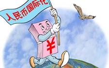 德法将人民币纳入外储 人民币国际化彰显中国地位